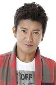 Takuya Kimura as Mr. Shinobu in Brother, Dear Brother