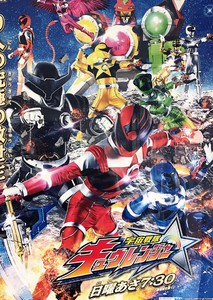 Uchu Sentai Kyuranger (Power Rangers Adaptation)