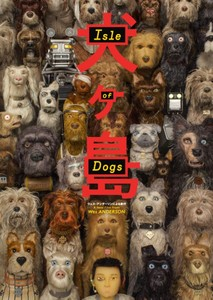 Isle Of Dogs (2008)