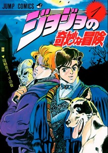 JoJo's Bizarre Adventure: Phantom Blood