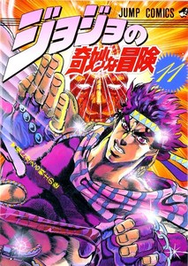JoJo's Bizarre Adventure: Battle Tendency