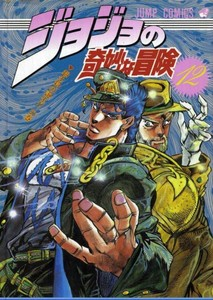 JoJo's Bizarre Adventure: Stardust Crusaders Part 1