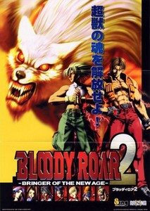 Bloody Roar Reboot