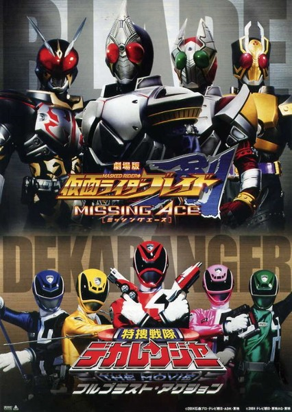 Kamen Rider Ace Warrior Crossover Episode: SPD Police Fan Casting Poster