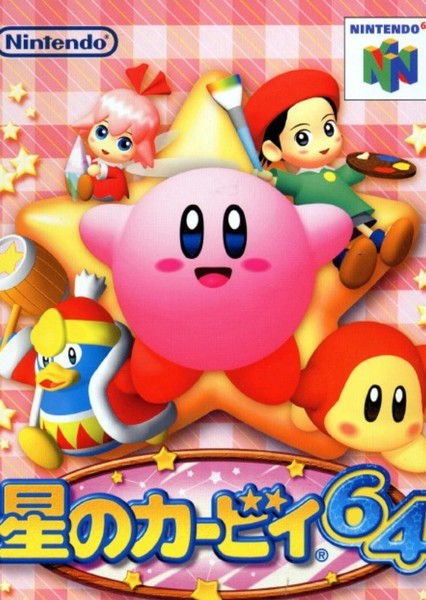 Kirby's Dream Land 5: The Crystal Shards (ANIMATED SSBCU) Fan Casting Poster