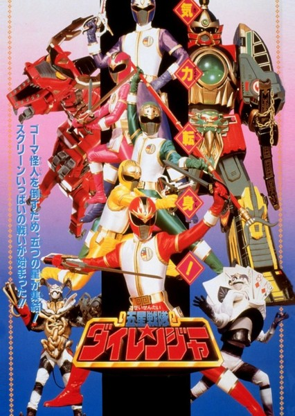 Power rangers squadron  Fan Casting Poster