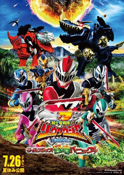 Power Rangers Next Adaptations: Ryusoulger Fan Casting Poster