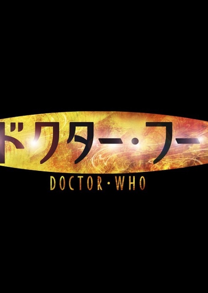 What If Doctor Who was Japanese? (1963-Present) Fan Casting Poster